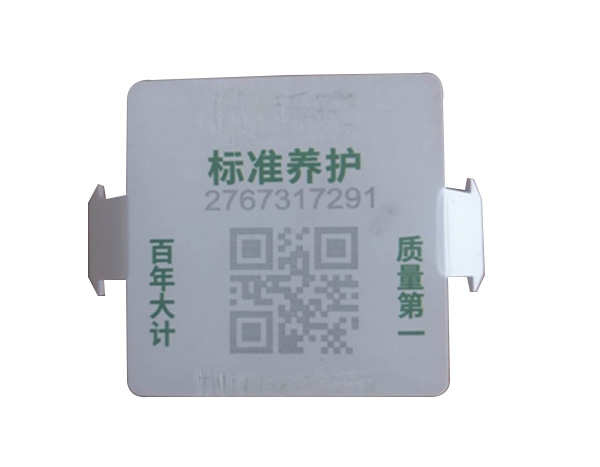 RFID电子标签SN